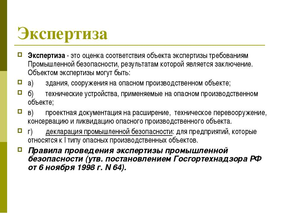 Экспертиза Экспертиза - это оценка соответствия объекта экспертизы требования...