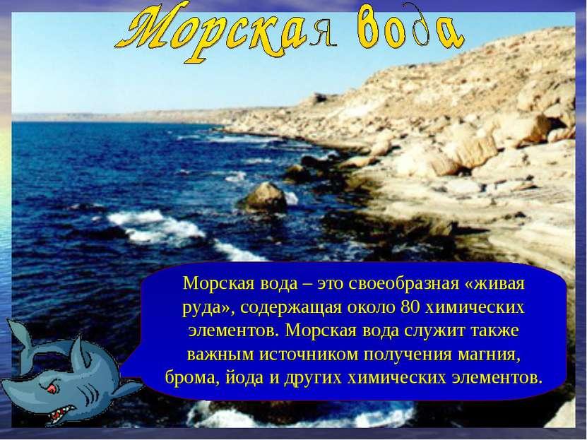 Морская вода – это своеобразная «живая руда», содержащая около 80 химических ...