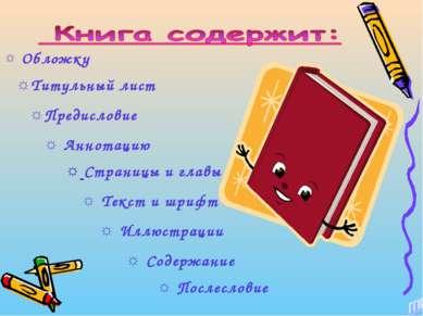 Обложку Титульный лист Предисловие Иллюстрации Содержание Аннотацию Послеслов...