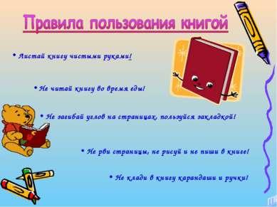 Листай книгу чистыми руками! Не читай книгу во время еды! Не клади в книгу ка...