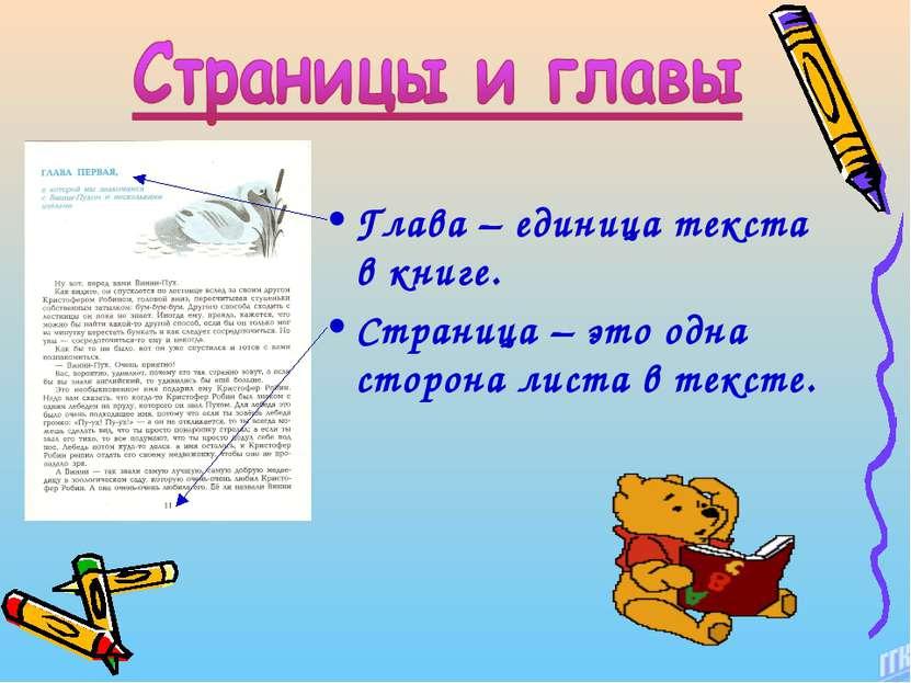 Глава – единица текста в книге. Страница – это одна сторона листа в тексте.