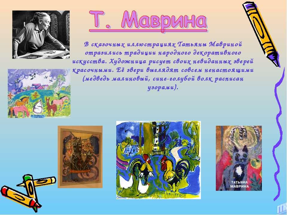 В сказочных иллюстрациях Татьяны Мавриной отразились традиции народного декор...