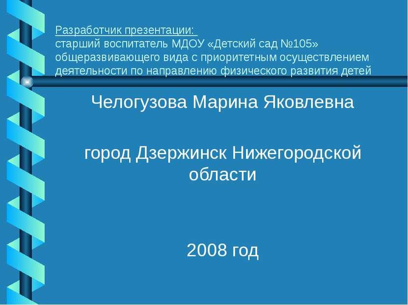 Разработчик презентации: старший воспитатель МДОУ «Детский сад №105» общеразв...