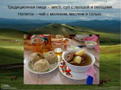 Традиционная пища – мясо, суп с лапшой и овощами. Напиток – чай с молоком, ма...