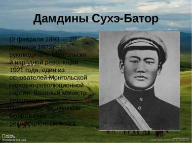 Дамдины Сухэ-Батор (2февраля1893—20 февраля1923)— руководительМонгольс...