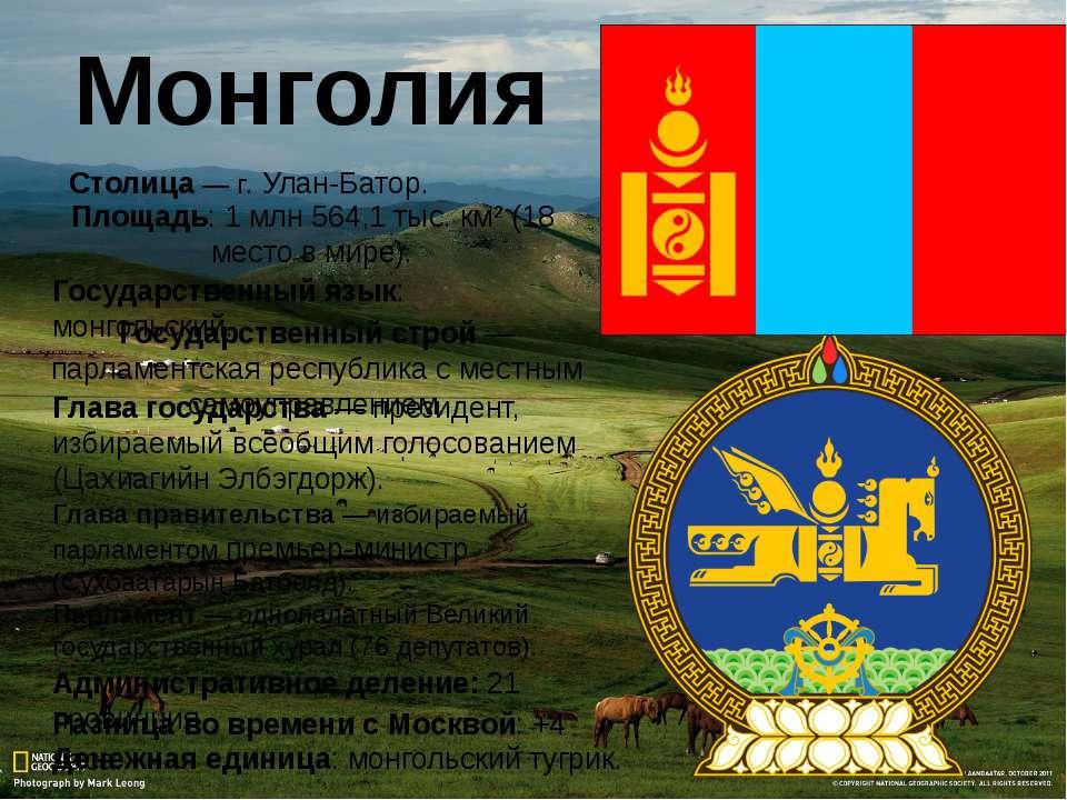 Монголия Денежная единица: монгольский тугрик. Столица— г.Улан-Батор. Площа...