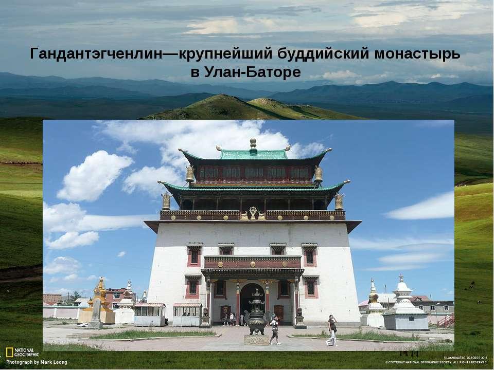 Гандантэгченлин—крупнейший буддийский монастырь в Улан-Баторе