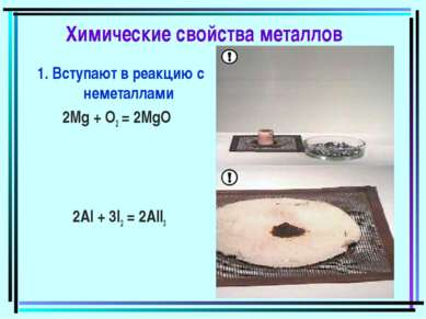 Химические свойства металлов 1. Вступают в реакцию с неметаллами 2Mg + O2 = 2...