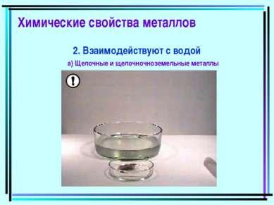 Химические свойства металлов 2. Взаимодействуют с водой a) Щелочные и щелочно...