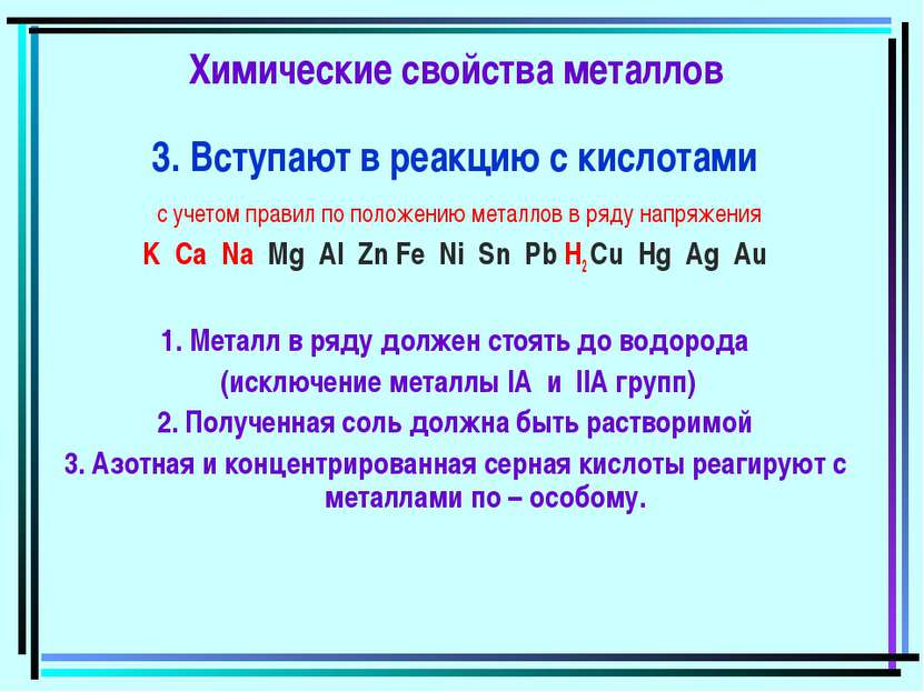 Химические свойства металлов 3. Вступают в реакцию с кислотами с учетом прави...