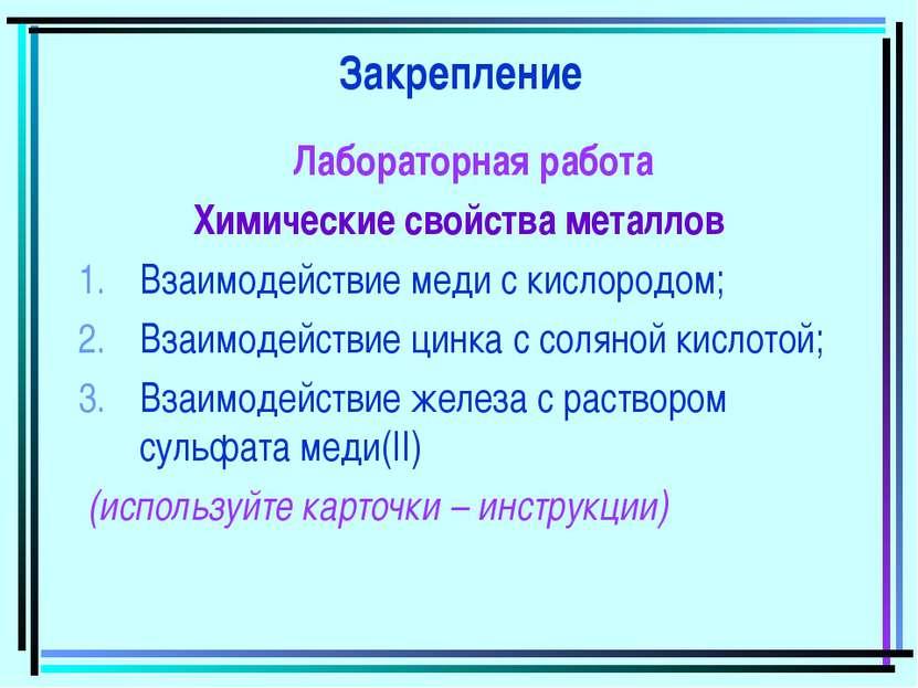 Закрепление Лабораторная работа Химические свойства металлов Взаимодействие м...