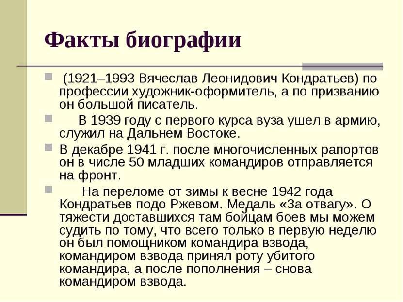 Факты биографии (1921–1993 Вячеслав Леонидович Кондратьев) по профессии худож...