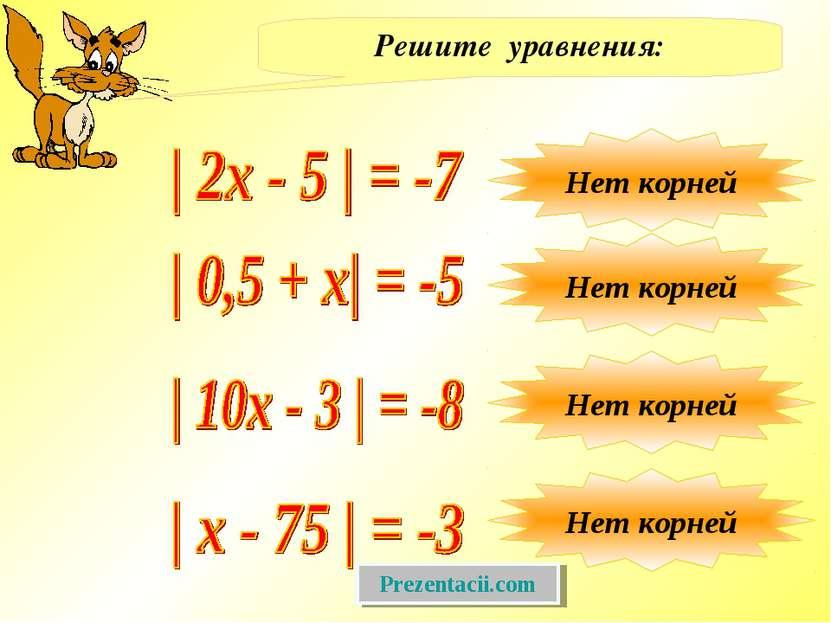 Решите уравнения: Нет корней Нет корней Нет корней Нет корней Prezentacii.com