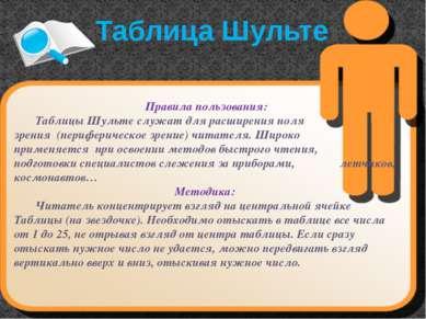 Правила пользования: Таблицы Шульте служат для расширения поля зрения (перифе...
