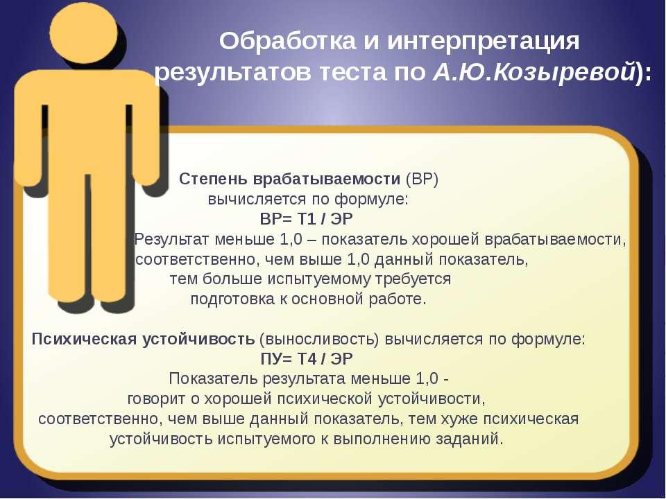 Степень врабатываемости (ВР) вычисляется по формуле: ВР= Т1 / ЭР Результат ме...