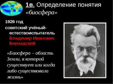 1в. Определение понятия «биосфера» 1926 год советский учёный-естествоиспытате...