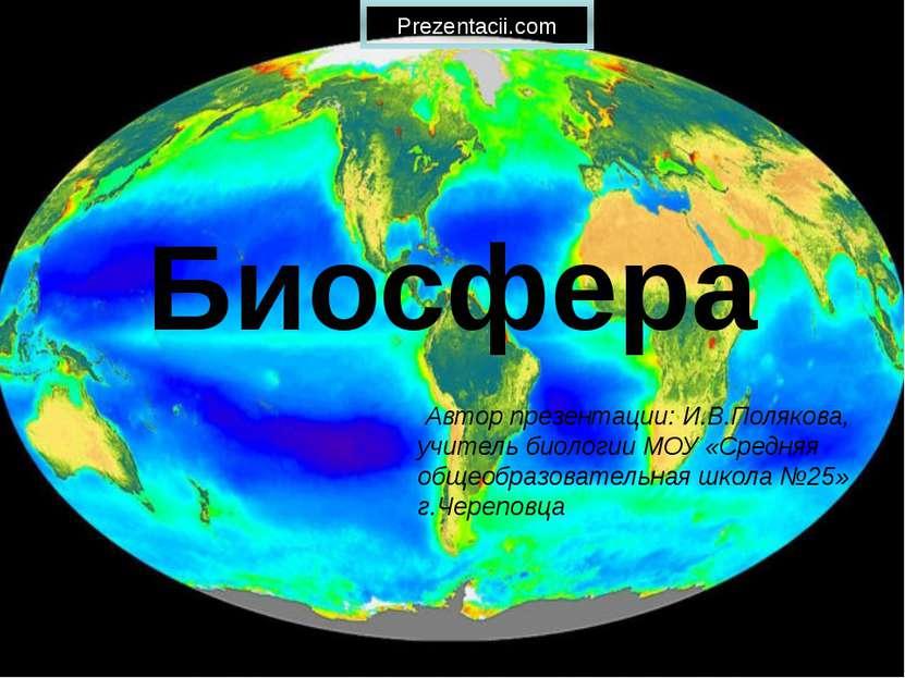 Биосфера Автор презентации: И.В.Полякова, учитель биологии МОУ «Средняя общео...