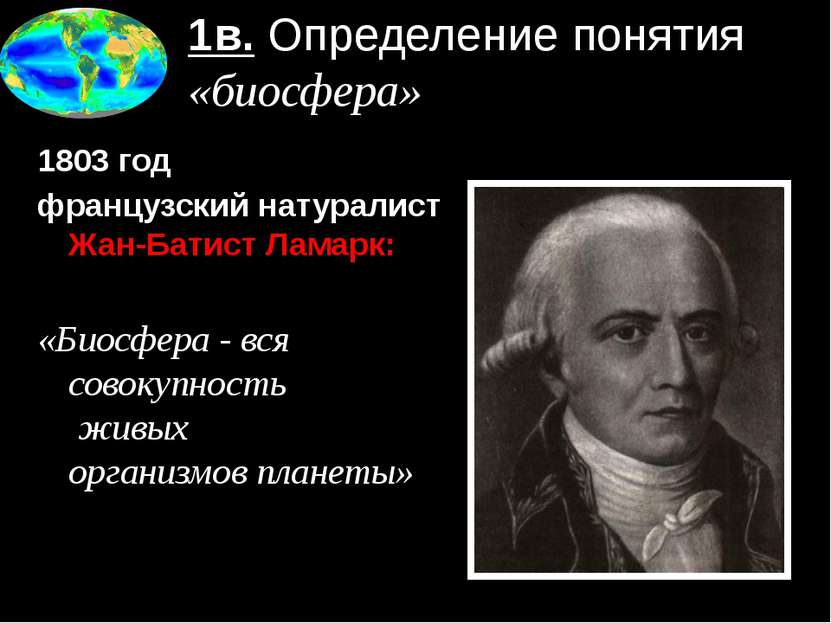 1в. Определение понятия «биосфера» 1803 год французский натуралист Жан-Батист...