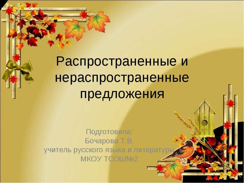 Распространенные и нераспространенные предложения Подготовила: Бочарова Т.В. ...