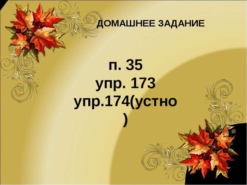 ДОМАШНЕЕ ЗАДАНИЕ п. 35 упр. 173 упр.174(устно)