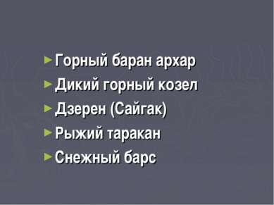 Горный баран архар Дикий горный козел Дзерен (Сайгак) Рыжий таракан Снежный барс