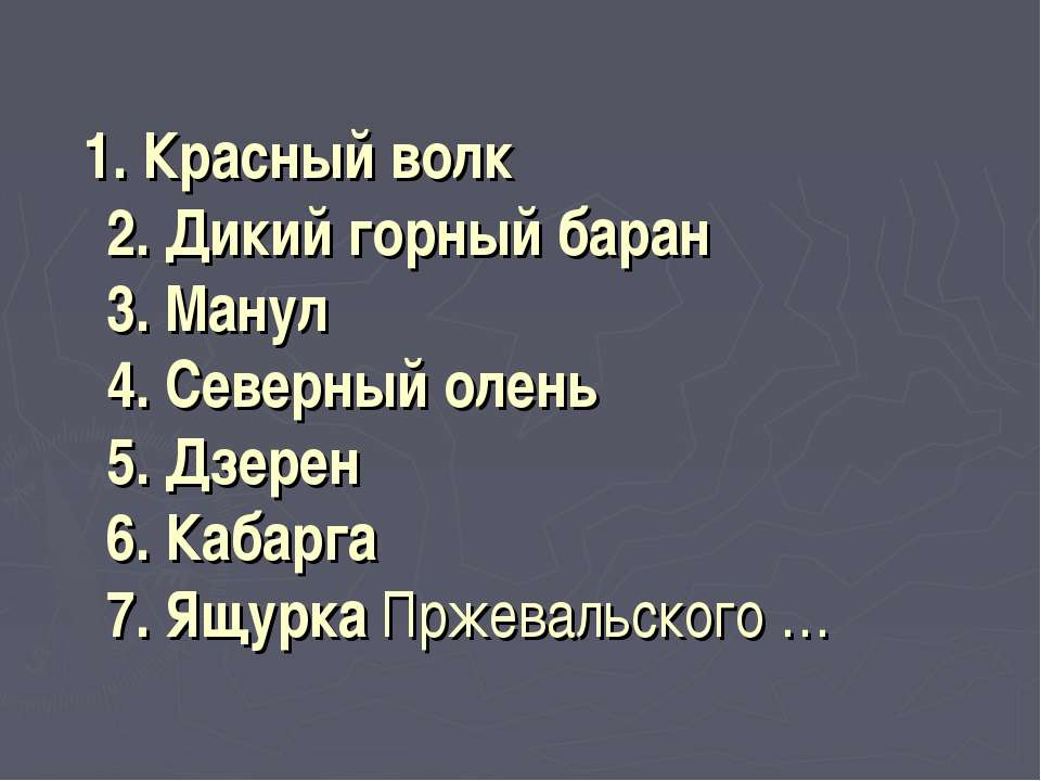 1. Красный волк 2. Дикий горный баран 3. Манул 4. Северный олень 5. Дзерен 6....