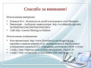 Спасибо за внимание! Использованы материалы: Блинков И.А.: Безопасность детей...