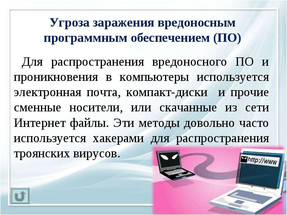 Угроза заражения вредоносным программным обеспечением (ПО) Для распространени...