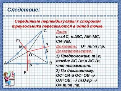№ 680 а Дано: ΔABC, FD AC, PD AB; CF=FA, AP=PB. Доказать: D-середина BC. Дока...