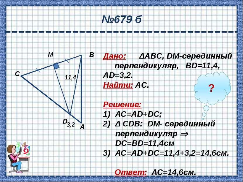 №682 Дано: Δ ABC, AC=CB; Δ ADB, AD=DB Доказать: CD AB, AK=KB. Доказательство:...
