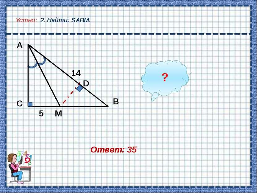 Геометрия - удивительная наука. Её история насчитывает не одно тысячелетие, н...