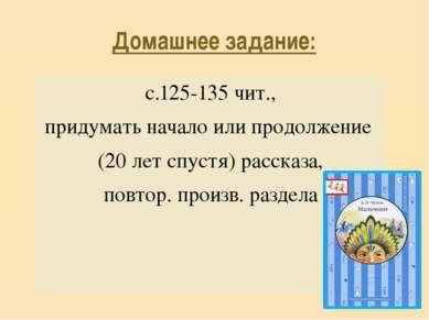 Домашнее задание: с.125-135 чит., придумать начало или продолжение (20 лет сп...