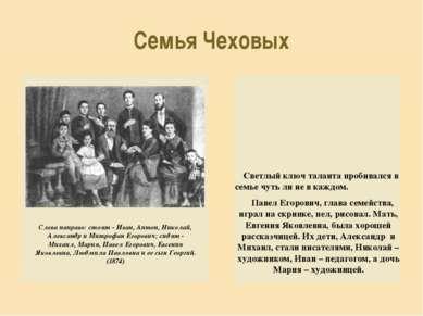 Семья Чеховых