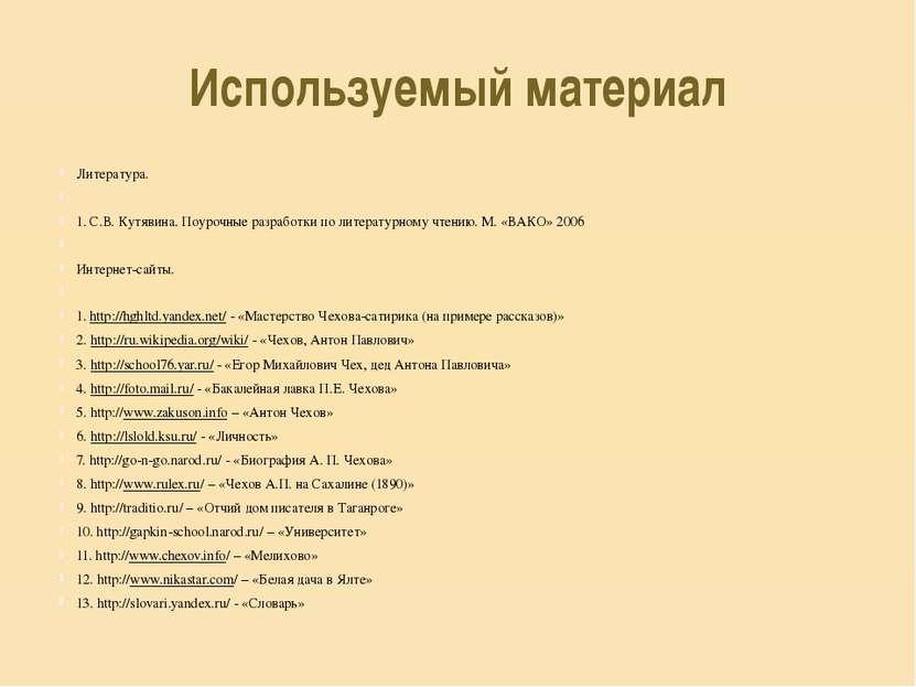 Используемый материал Литература.  1. С.В. Кутявина. Поурочные разработ...