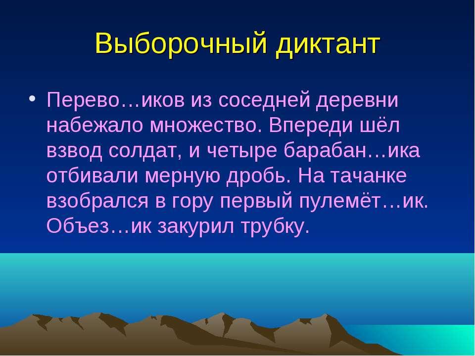 Выборочный диктант Перево…иков из соседней деревни набежало множество. Вперед...