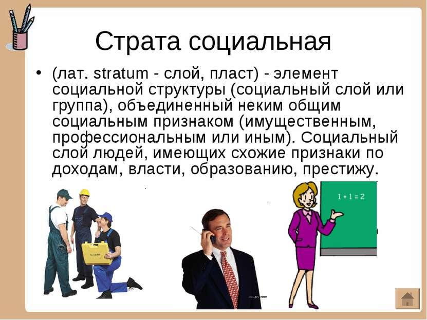 Страта социальная (лат. stratum - слой, пласт) - элемент социальной структуры...