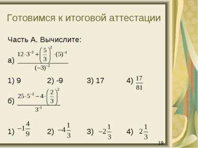 Готовимся к итоговой аттестации Часть А. Вычислите: а) 1) 9 2) -9 3) 17 4) б)...