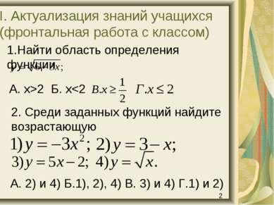 А. x>2 Б. x