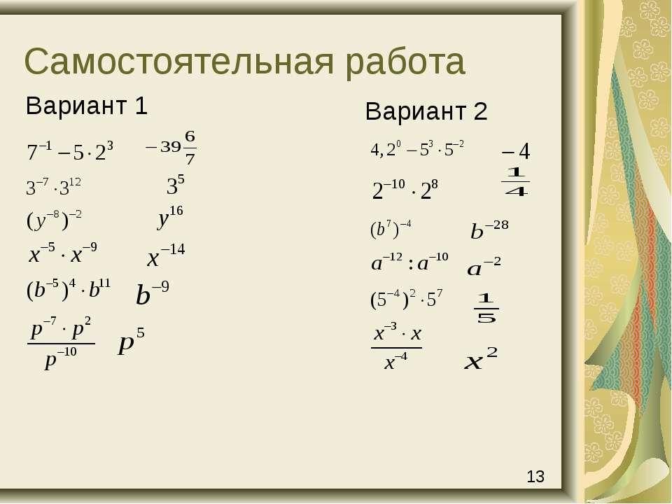 Самостоятельная работа Вариант 1 Вариант 2 13