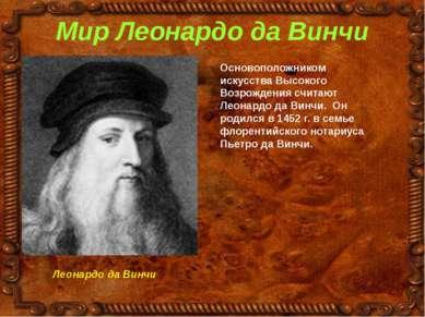 Мир Леонардо да Винчи Основоположником искусства Высокого Возрождения считают...