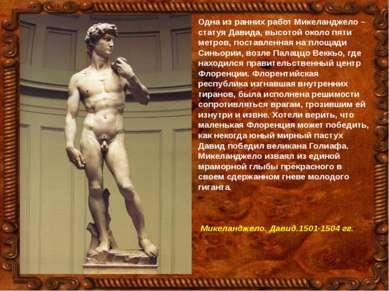 Одна из ранних работ Микеланджело – статуя Давида, высотой около пяти метров,...