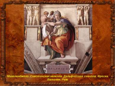 Микеланджело. Сикстинская капелла. Дельфийская сивилла. Фреска. Ватикан. Рим.