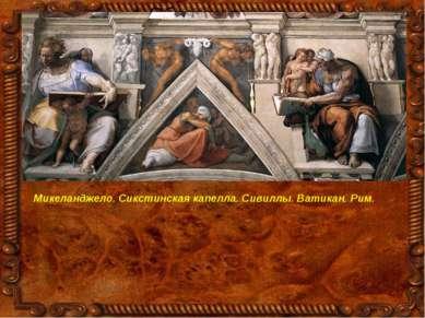 Микеланджело. Сикстинская капелла. Сивиллы. Ватикан. Рим.