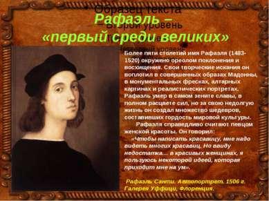 Рафаэль – «первый среди великих» Более пяти столетий имя Рафаэля (1483-1520) ...