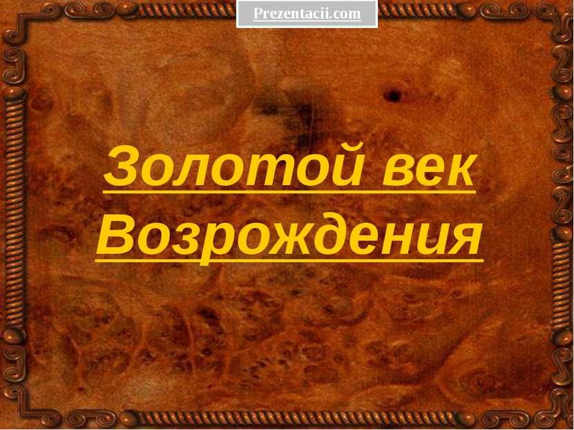 Золотой век Возрождения Prezentacii.com
