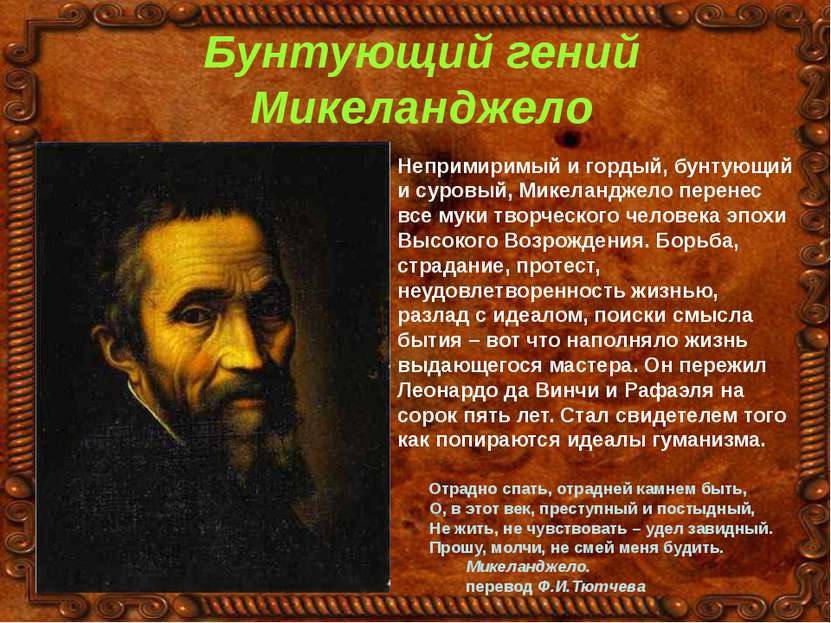 Бунтующий гений Микеланджело Непримиримый и гордый, бунтующий и суровый, Мике...