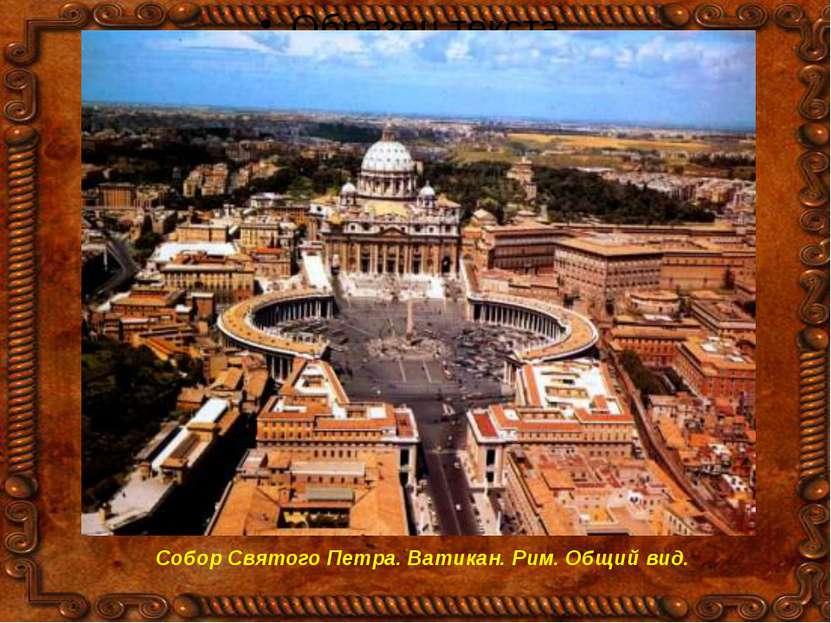 Собор Святого Петра. Ватикан. Рим. Общий вид.