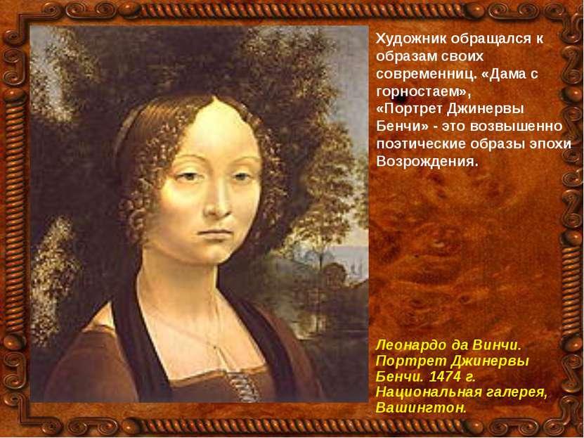 Художник обращался к образам своих современниц. «Дама с горностаем», «Портрет...