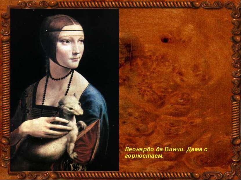 Леонардо да Винчи. Дама с горностаем.