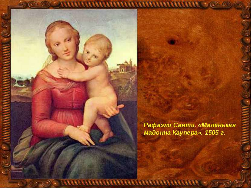Рафаэло Санти. «Маленькая мадонна Каупера». 1505 г.